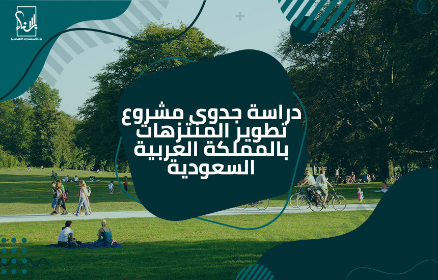 مشروع تطوير المنتزهات