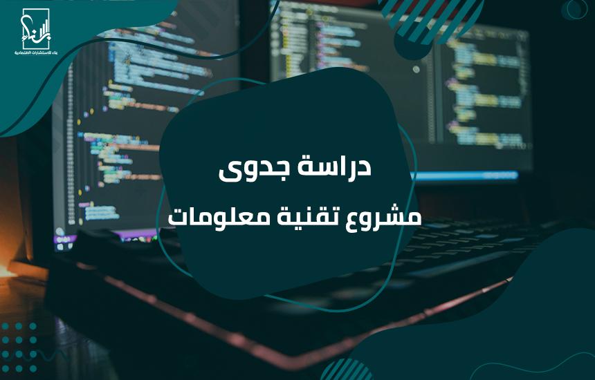 جدوى مشروع تقنية معلومات - دراسة جدوى مشروع تقنية معلومات