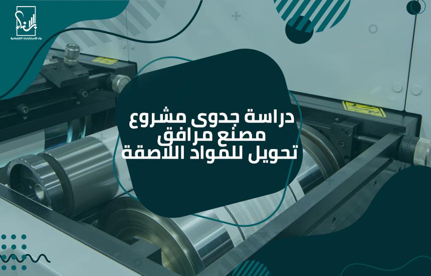 جدوى مشروع مصنع مرافق تحويل للمواد اللاصقة - دراسة جدوى مشروع مصنع مرافق تحويل للمواد اللاصقة
