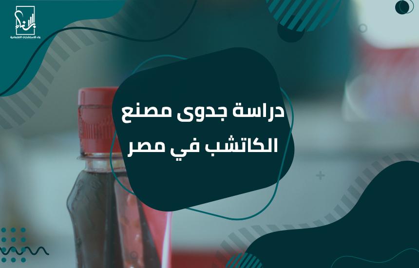 جدوى مصنع الكاتشب في مصر - دراسة جدوى مصنع الكاتشب في مصر