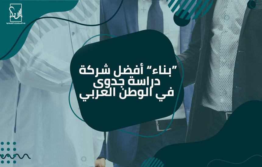 """أفضل شركة دراسة جدوى في الوطن العربي 860x550 - """"بناء"""" أفضل شركة دراسة جدوى في الوطن العربي"""