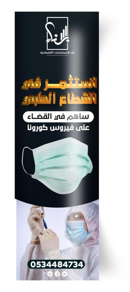 في القطاع الطبي 455x1024 - دراسة جدوى مصنع منظفات اليدين