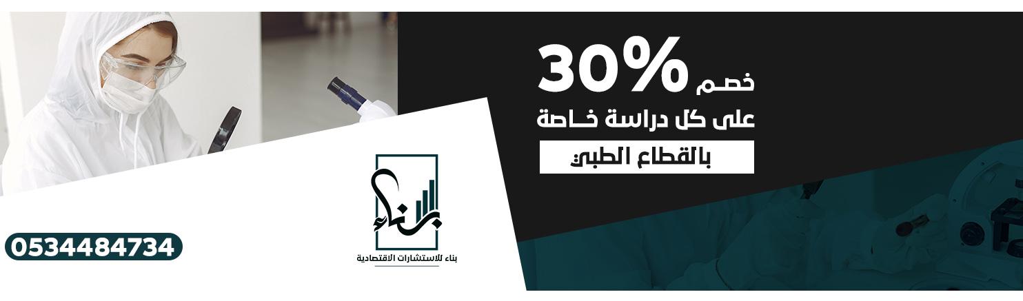 %D8%AE%D8%B5%D9%85 30  - دراسة جدوى شركة مستلزمات طبية في السعودية