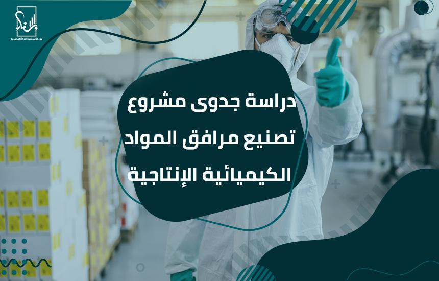 تصنيع مرافق المواد الكيميائية الإنتاجية