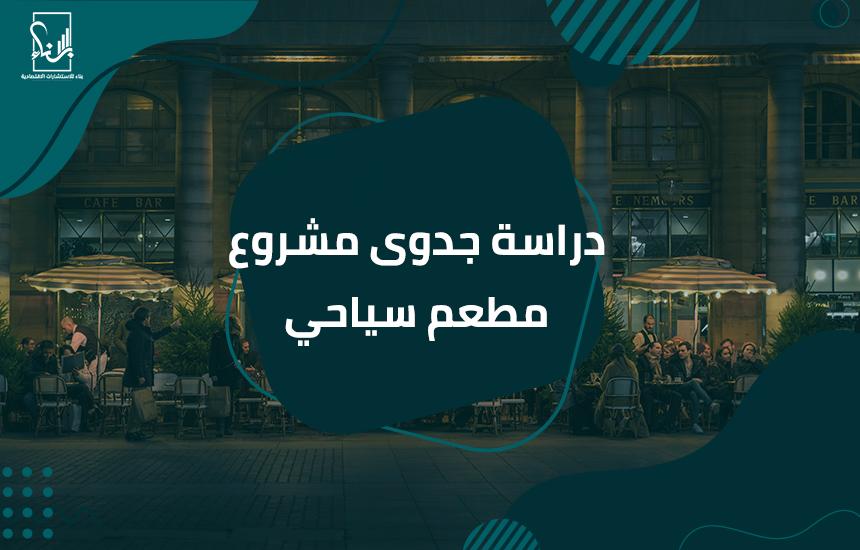 جدوى مشروع مطعم سياحي - دراسة جدوى مشروع مطعم سياحي