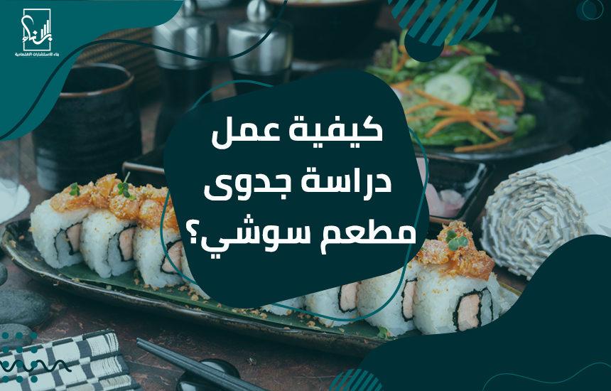 دراسة جدوى مطعم سوشي