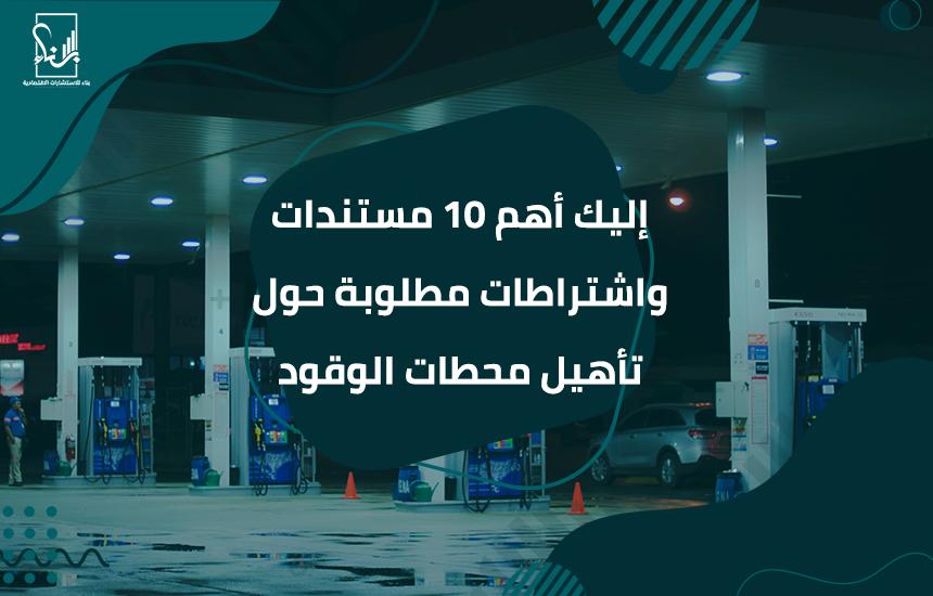 أهم 10 مستندات واشتراطات مطلوبة حول تأهيل محطات الوقود - إليك أهم 10 مستندات واشتراطات مطلوبة حول تأهيل محطات الوقود