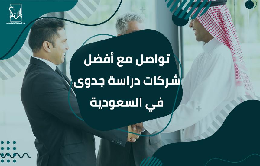 مع أفضل شركات دراسة جدوى في السعودية - تواصل مع أفضل شركات دراسة جدوى في السعودية