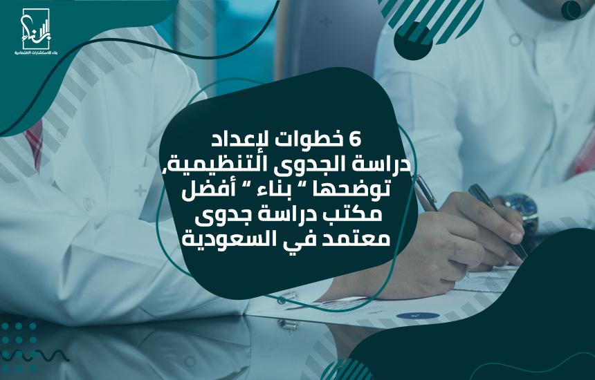 """6 خطوات لإعداد دراسة الجدوى التنظيمية، توضحها بناء أفضل مكتب دراسة جدوى معتمد في السعودية - 6 خطوات لإعداد دراسة الجدوى التنظيمية، توضحها """" بناء """" أفضل مكتب دراسة جدوى معتمد في السعودية"""