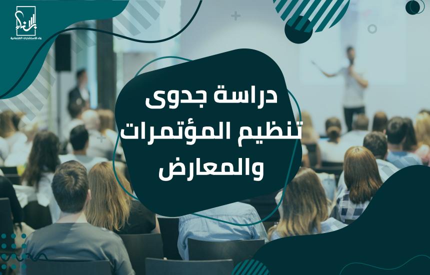 جدوى تنظيم المؤتمرات والمعارض - دراسة جدوى تنظيم المؤتمرات والمعارض