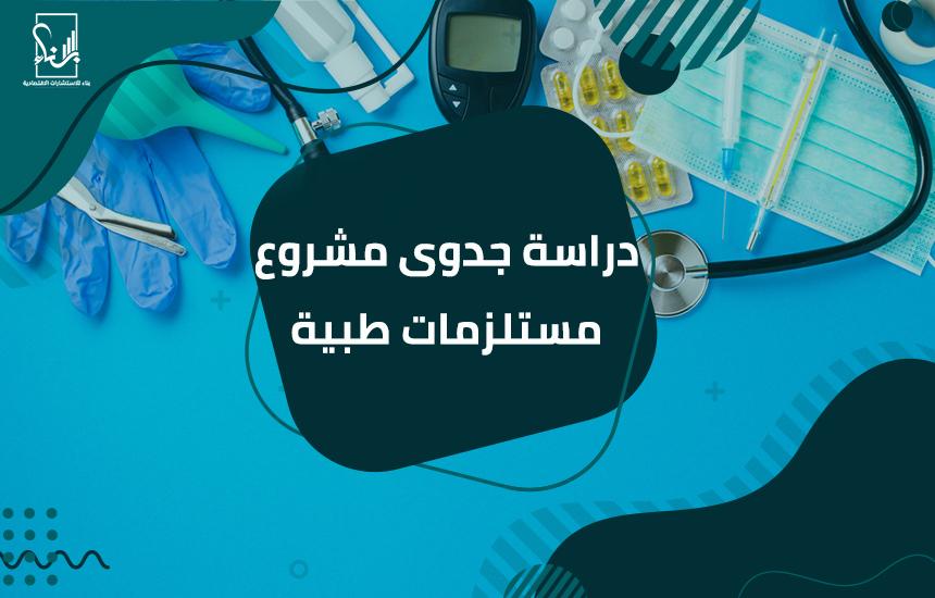 جدوى مشروع مستلزمات طبية - دراسة جدوى مشروع مستلزمات طبية