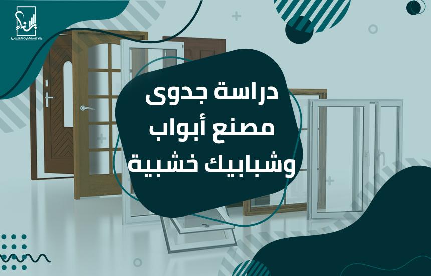 جدوى مصنع أبواب وشبابيك خشبية - دراسة جدوى مصنع أبواب وشبابيك خشبية