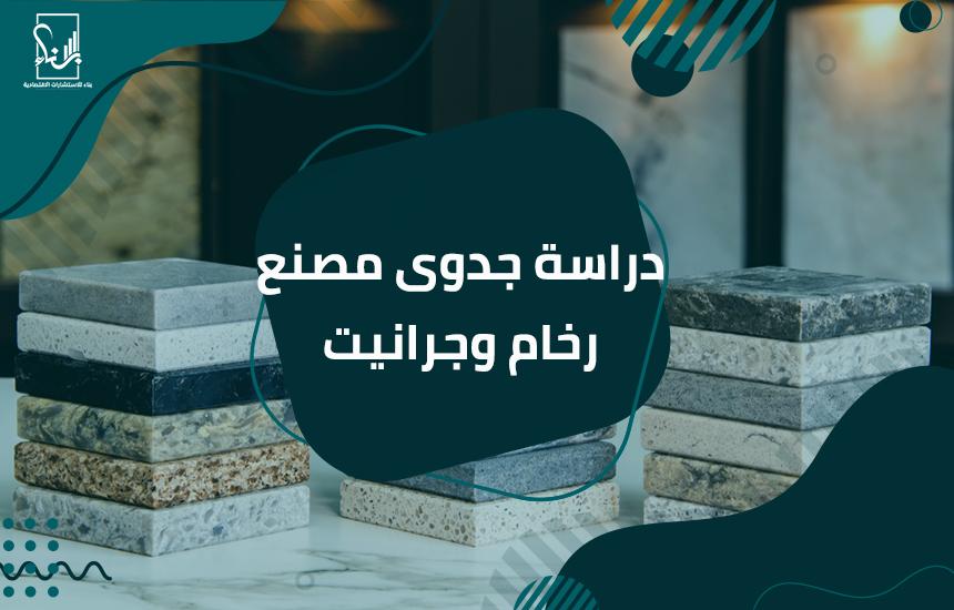 جدوى مصنع رخام وجرانيت - دراسة جدوى مصنع رخام وجرانيت