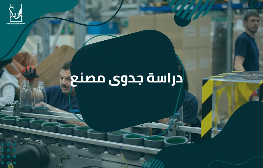 جدوى مصنع - دراسة جدوى مصنع
