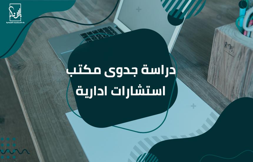 جدوى مكتب استشارات ادارية - دراسة جدوى مكتب استشارات ادارية