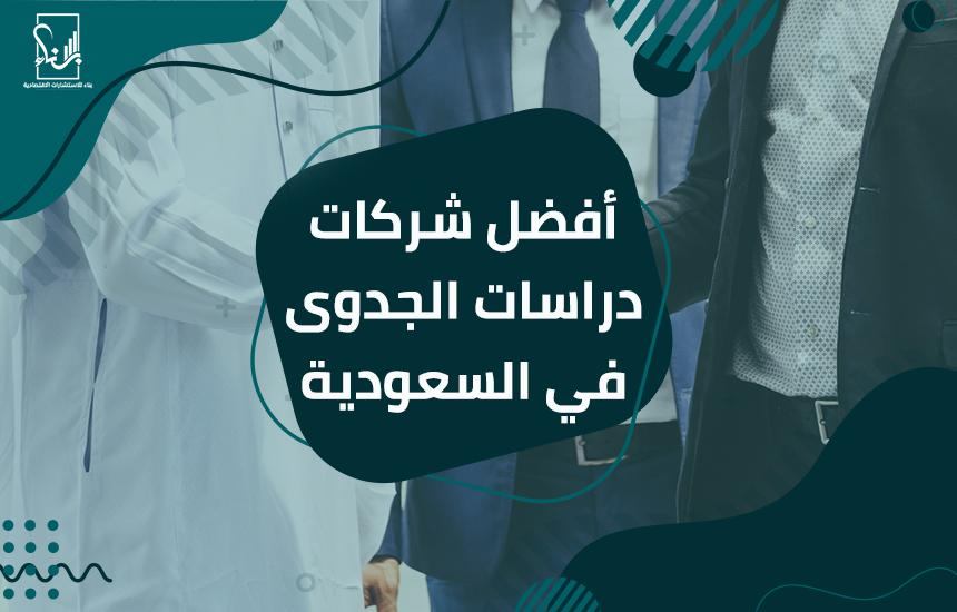 أفضل شركات دراسات الجدوى في السعودية