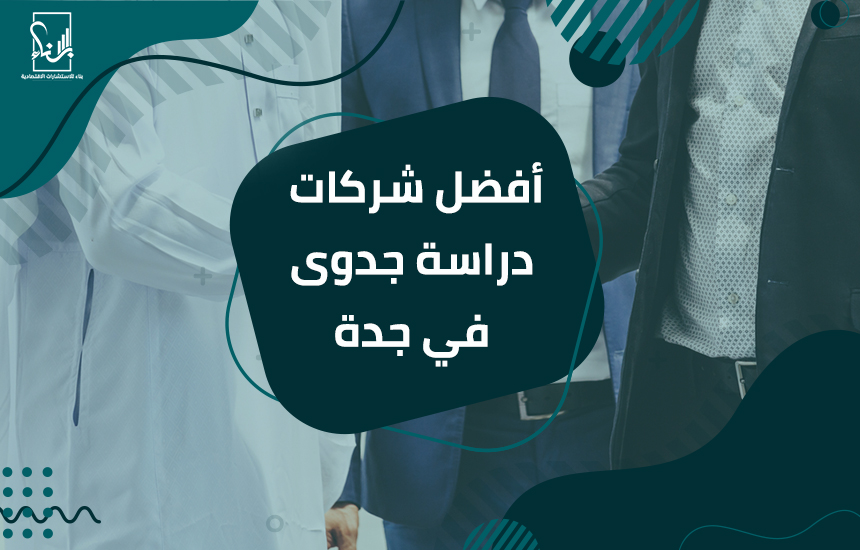 شركات دراسة جدوى في جدة - أفضل شركات دراسة جدوى في جدة