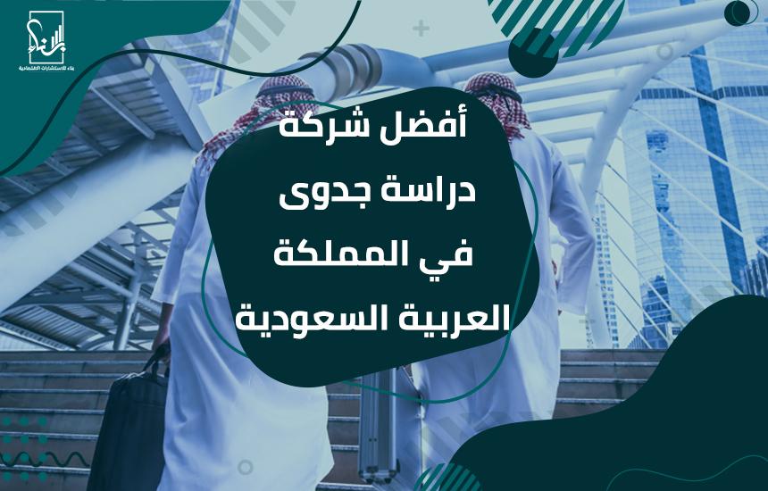 شركة دراسة جدوى في المملكة العربية السعودية