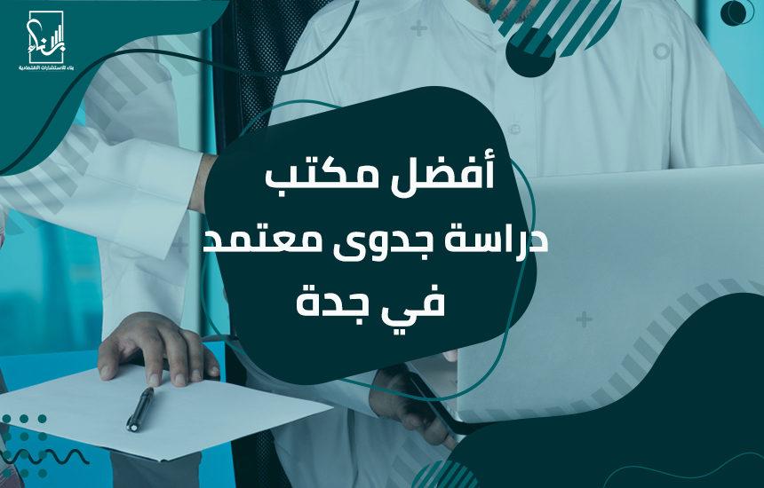 مكتب دراسة جدوى معتمد في جدة