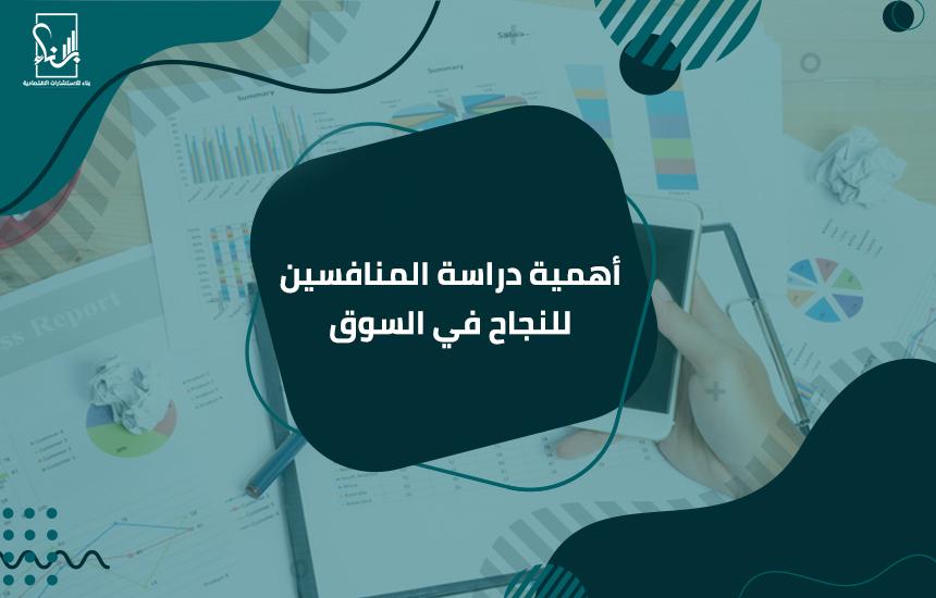 مكتب دراسة جدوى معتمد في السعودية