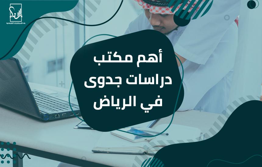 مكتب دراسات جدوى في الرياض - أهم مكتب دراسات جدوى في الرياض