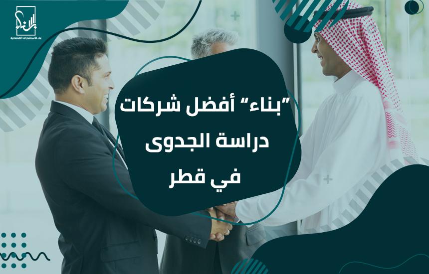 """أفضل شركات دراسة الجدوى في قطر - """"بناء"""" أفضل شركات دراسة الجدوى في قطر"""