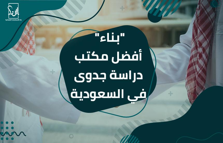 مكتب دراسة جدوى في السعودية