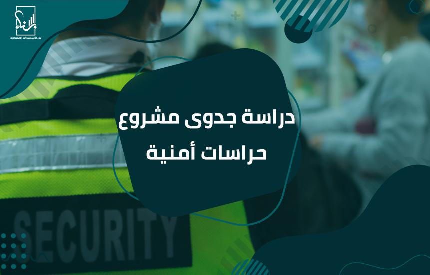 جدوى مشروع حراسات أمنية - دراسة جدوى مشروع حراسات أمنية