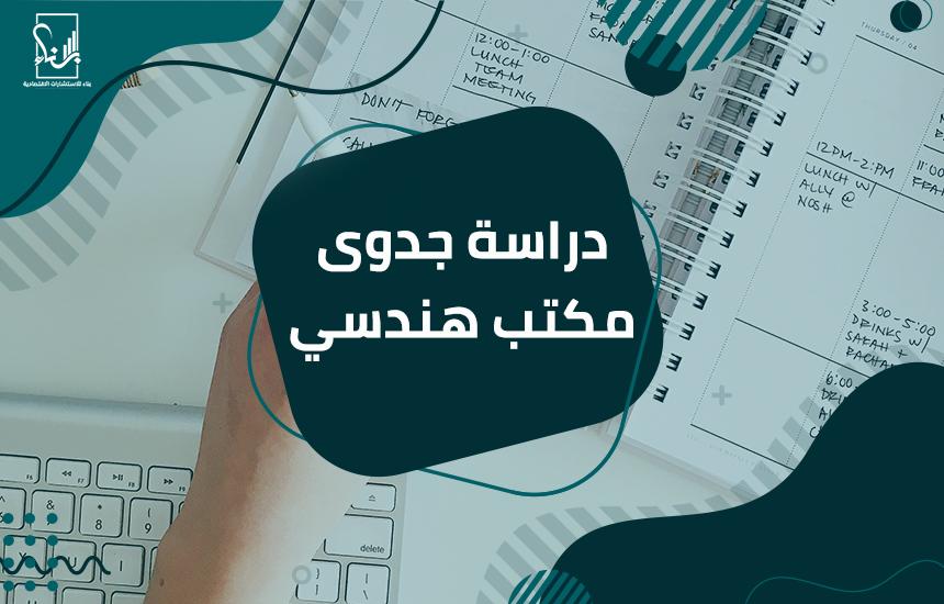 جدوى مكتب هندسي - دراسة جدوى مكتب هندسي
