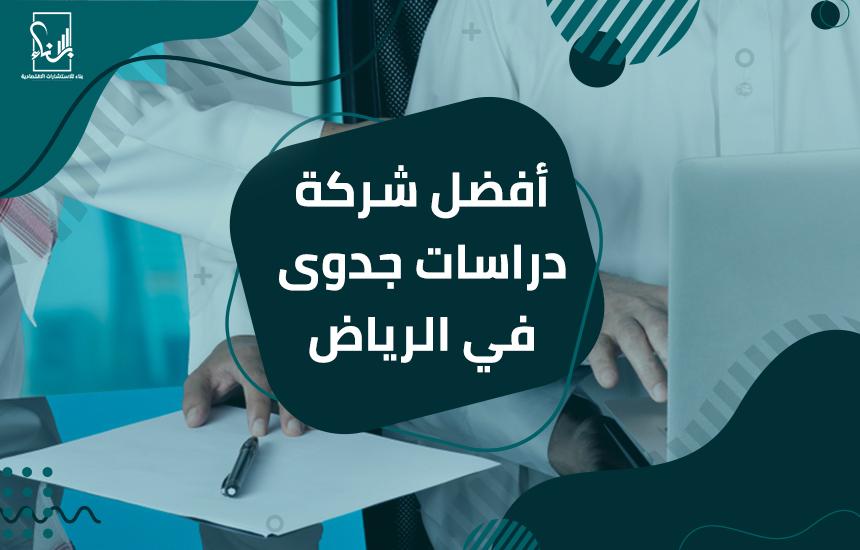 شركة دراسات جدوى في الرياض - أفضل شركة دراسات جدوى في الرياض