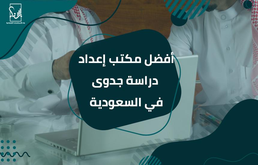 مكتب إعداد دراسة جدوى في السعودية - أفضل مكتب إعداد دراسة جدوى في السعودية