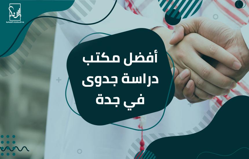 مكتب دراسة جدوى في جدة - أفضل مكتب دراسة جدوى في جدة