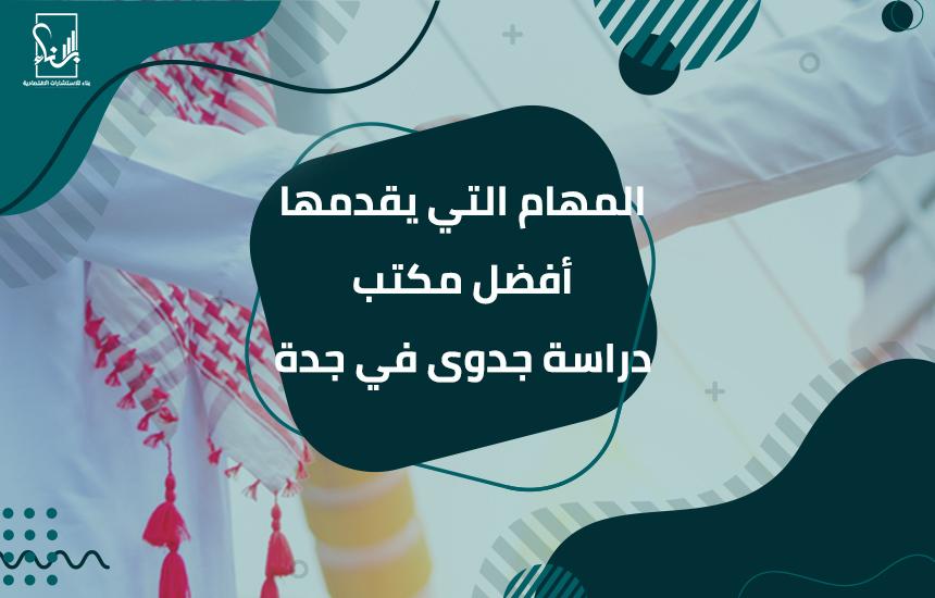 التي يقدمها أفضل مكتب دراسة جدوى في جدة - المهام التي يقدمها أفضل مكتب دراسة جدوى في جدة