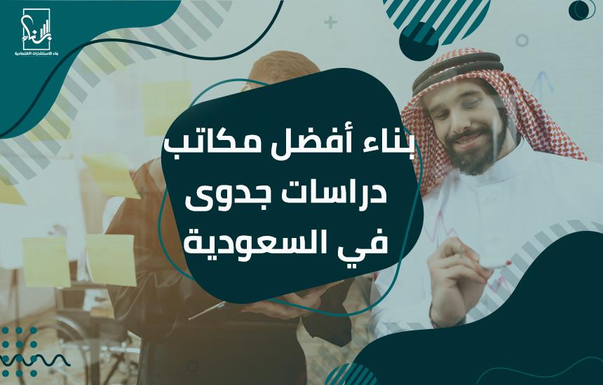 أفضل مكاتب دراسات جدوى في السعودية - بناء أفضل مكاتب دراسات جدوى في السعودية