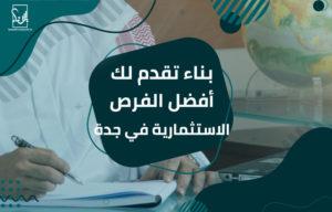 أفضل الفرص الاستثمارية في جدة