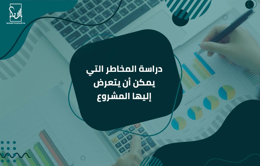 شركة دراسات جدوى في الرياض