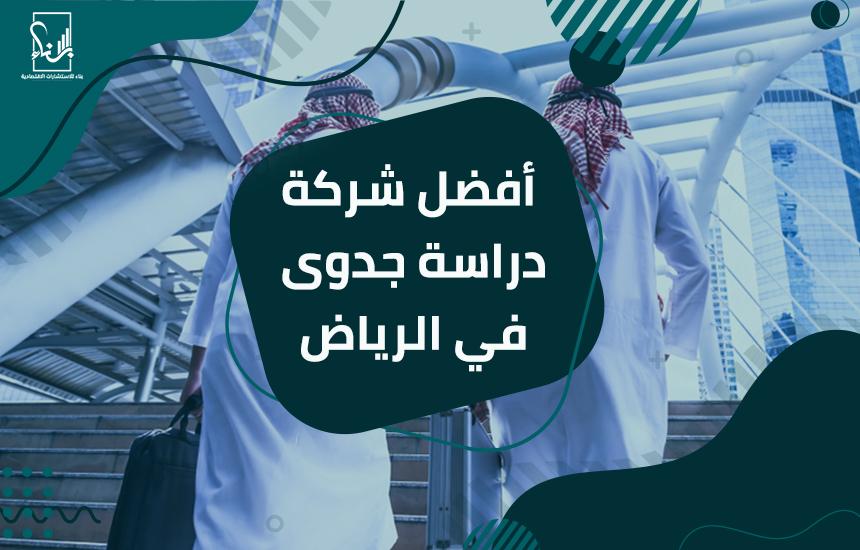 شركة درااسة جدوى في الرياض - أفضل شركة دراسة جدوى في الرياض