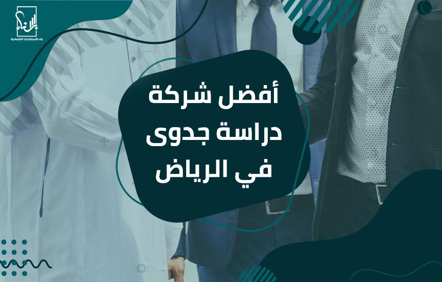 شركة دراسة جدوى في الرياض - أفضل شركة دراسة جدوى في الرياض