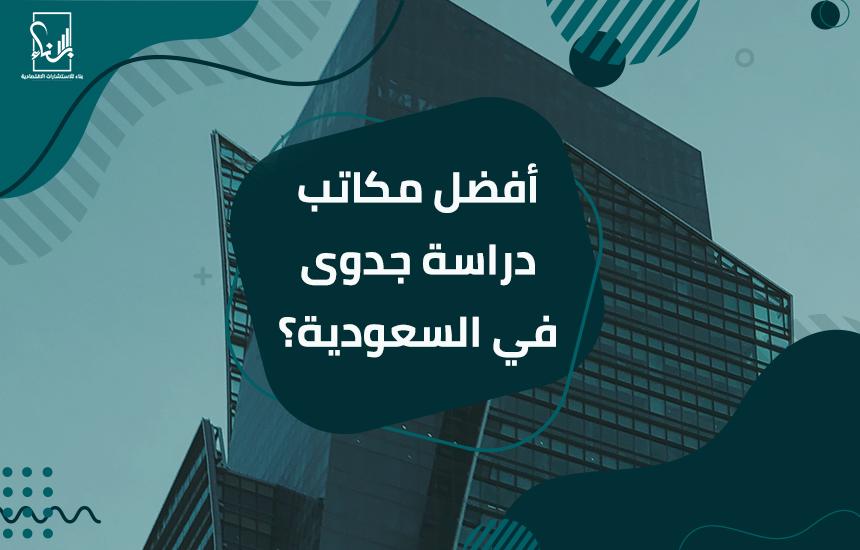 مكاتب دراسة جدوى في السعودية؟ - أفضل مكاتب دراسة جدوى في السعودية؟