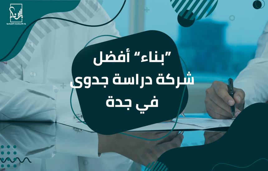 """أفضل شركة دراسة جدوى في جدة - """"بناء"""" أفضل شركة دراسة جدوى في جدة"""