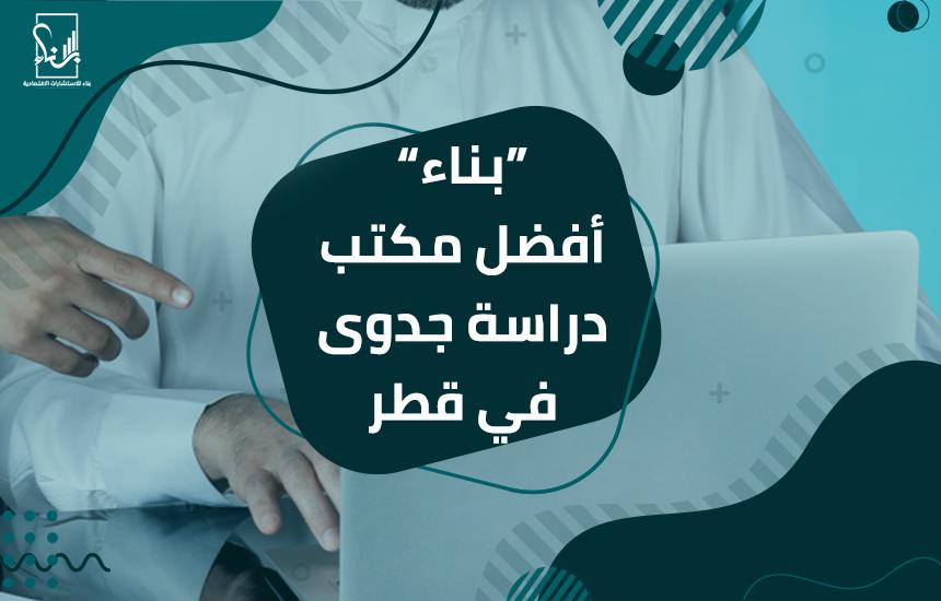 أفضل مكتب دراسة جدوى في قطر