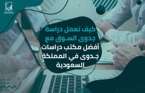 مكتب دراسات جدوى في المملكة السعودية