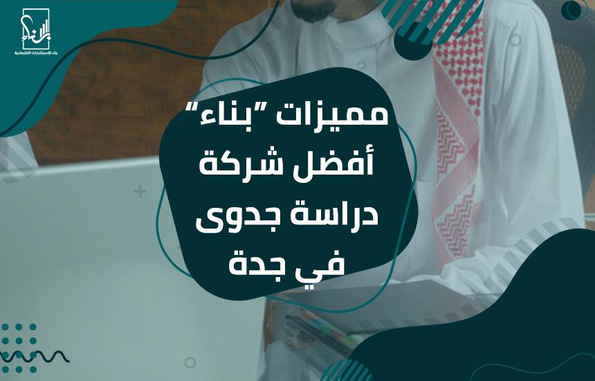 """بناء أفضل شركة دراسة جدوى في جدة - مميزات """"بناء"""" أفضل شركة دراسة جدوى في جدة"""