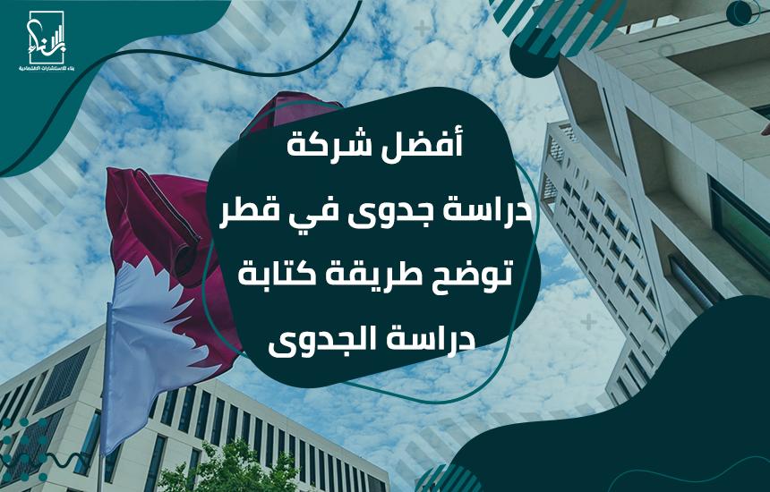 أفضل شركة دراسة جدوى في قطر توضح طريقة كتابة دراسة الجدوى