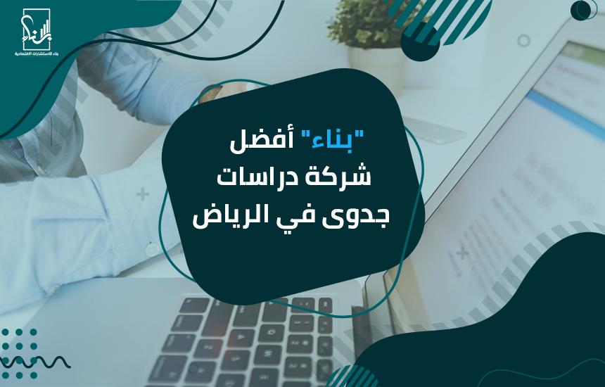 """""""بناء"""" أفضل شركة دراسات جدوى في الرياض"""