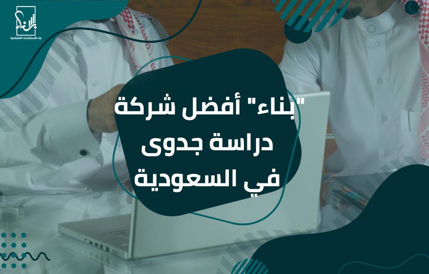 """""""بناء"""" أفضل شركة دراسة جدوى في السعودية"""
