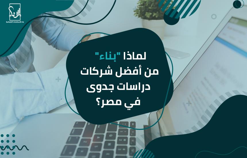 """لماذا """"بناء"""" من أفضل شركات دراسات جدوى في مصر؟"""