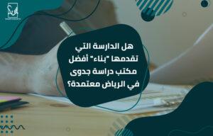 """هل الدارسة التي تقدمها """"بناء"""" أفضل مكتب دراسة جدوى في الرياض معتمدة؟"""
