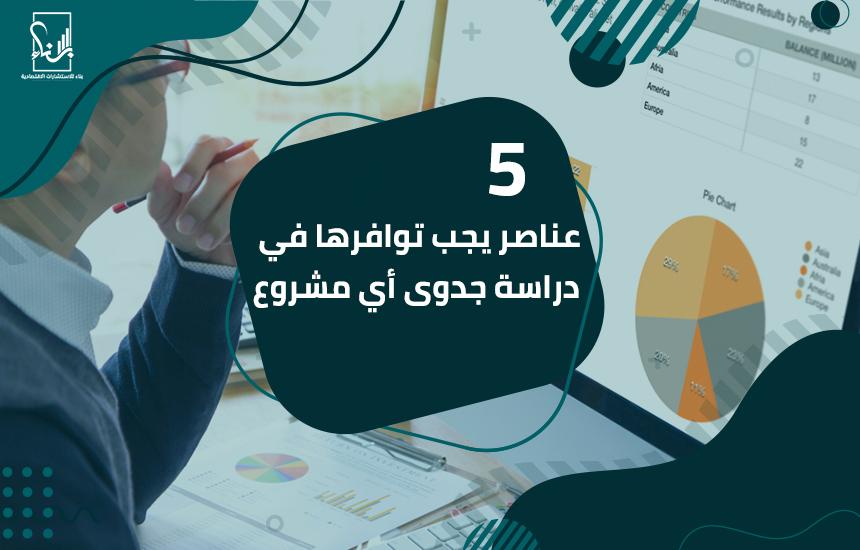 5 عناصر يجب توافرها في دراسة جدوى أي مشروع