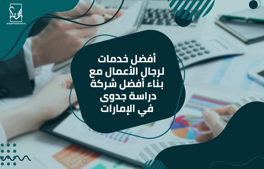 أفضل خدمات لرجال الأعمال مع بناء أفضل شركة دراسة جدوى في الإمارات